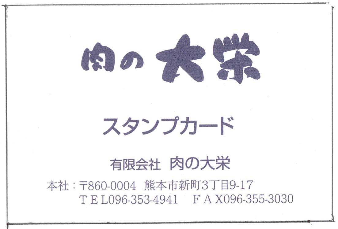 現在のカード